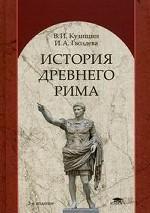 История Древнего Рима. 2-е изд., перераб. и доп