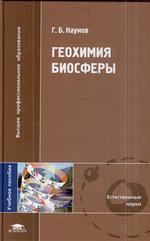Геохимия биосферы