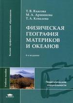 Физическая география материков и океанов. 4-е изд., стер