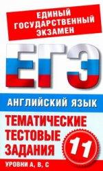 ЕГЭ Английский язык. 11 класс. Тематические тестовые задания для подготовки к ЕГЭ