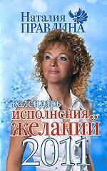 Календарь исполнения желаний на 2011 год