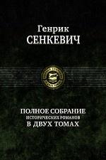 Полное собрание исторических романов в двух томах. Том 1