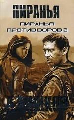Пиранья против воров-2