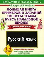 Русский язык 1-4кл [Бол. книга прим и заданий]