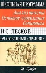 Н. С. Лесков. Очарованный странник. Анализ текста. Основное содержание. Сочинения