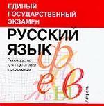 Русский язык: Руководство для подготовки к экзаменам