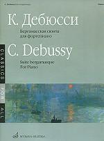 Бергамасская сюита для фортепиано / Suite Bergamasque for Piano