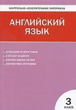 Контрольно измерительные материалы ru Книги России Контрольно измерительные материалы Английский язык 3 класс