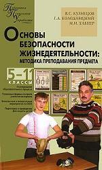 Основы безопасности жизнедеятельности. Методика преподавания предмета. 5-11 классы