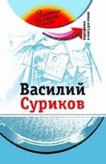 Василий Суриков (+DVD - фильм)