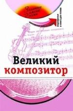 Великий композитор (+DVD - фильм)