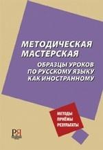 Методическая мастерская: образцы уроков по русскому языку как иностранному