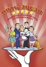 Пять звезд: экспресс-курс по р/я для работников сервиса (2-е изд., испр. и доп.) (+CD)