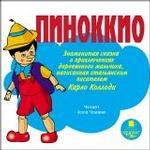 Коллоди К. Пиноккио. Знаменитая сказка о приключениях деревянного мальчика. Mp3 Ардис