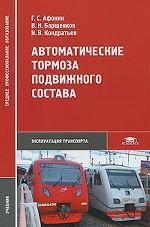 Автоматические тормоза подвижного состава