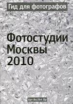 Гид для фотографов. Фотостудии Москвы 2010