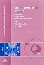 Аналитическая химия. В 3 томах. Том 3. Химический анализ