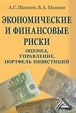 Экономические и финансовые риски. Оценка, управление, портфель инвестиций