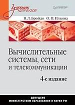 Вычислительные системы, сети и телекоммуникации: Учебник для вузов. 4-е изд