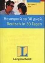 Скачать Немецкий за 30 дней бесплатно