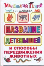 Названия детёнышей и способы передвижения животных