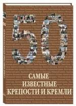 50. Самые известные крепости и кремли