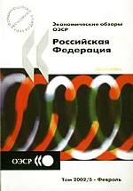 Экономические обзоры ОЭСР 2001-2002. Российская Федерация