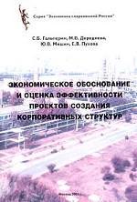 Экономическое обоснование и оценка эффективности проектов создания корпоративных структур