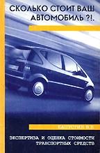 Экспертиза и оценка стоимости транспортных средств