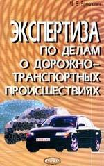 Экспертиза по делам о дорожно-транспортных происшествиях
