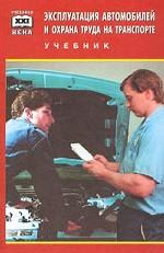 Эксплуатация автомобилей и охрана труда на транспорте: учебник