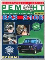 Эксплуатация и мелкий ремонт ВАЗ-2106