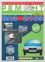 Эксплуатация и мелкий ремонт ВАЗ 2109