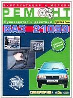 Эксплуатация и мелкий ремонт ВАЗ-21099. Цветные схемы