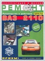 Эксплуатация и мелкий ремонт ВАЗ 2110. Практическое руководство