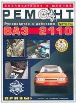 Эксплуатация и техническое обслуживание ВАЗ 2110. Мелкий ремонт