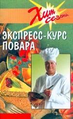 Экспресс - курс повара