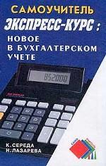 Экспресс курс Новое в бухгалтерском учете