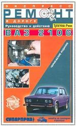Экспресс-ремонт ВАЗ 2106