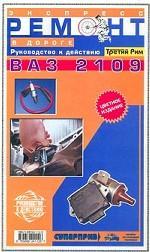 Руководство по ремонту ВАЗ-2108i-09i цв/сх