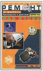 Экспресс-ремонт ВАЗ 21099
