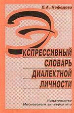 Экспрессивный словарь диалектной личности