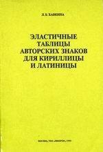 Эластичные таблицы авторских знаков для кириллицы и латиницы