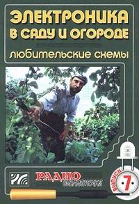 Электроника в саду и огороде