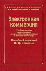 Электронная коммерция: учебное пособие для служащих государственных организаций и коммерческих фирм