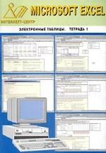 Microsoft Excel. Электронные таблицы. Тетрадь 1