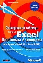 Электронные таблицы Microsoft Excel. Проблемы и решения