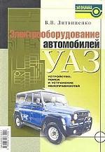 Электрооборудование автомобилей УАЗ. Устройство, поиск и устранение неисправностей
