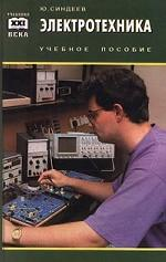 Электротехника: учебное пособие