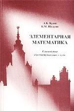 Элементарная математика. Руководство для поступающих в вузы